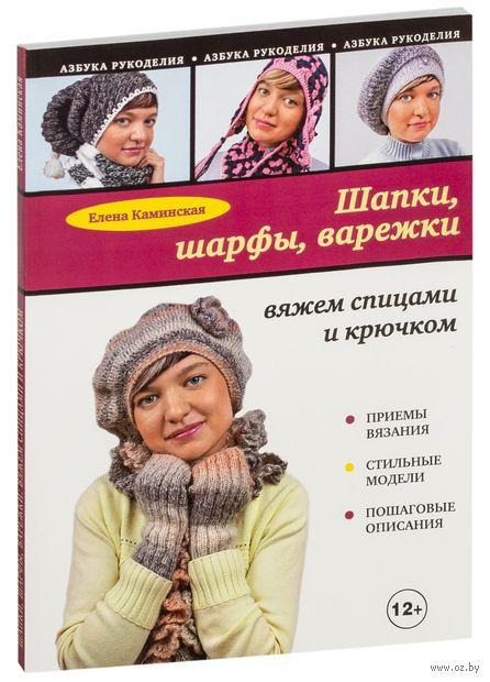 Шапки, шарфы, варежки. Вяжем спицами и крючком — фото, картинка