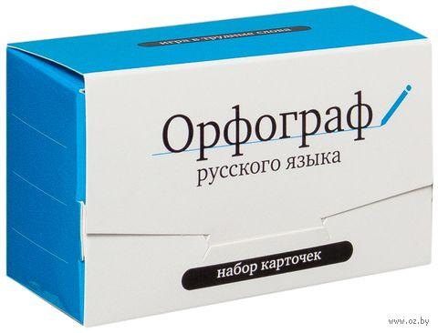 Орфограф русского языка (набор из 120 карточек)