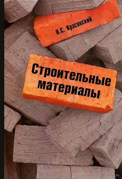 Строительные материалы. Павел Красовский