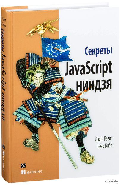 Секреты JavaScript ниндзя. Джон Резиг, Беэр Бибо