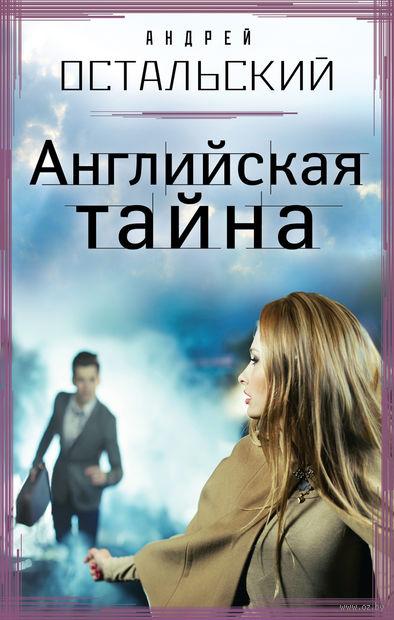 Английская тайна. Андрей Остальский