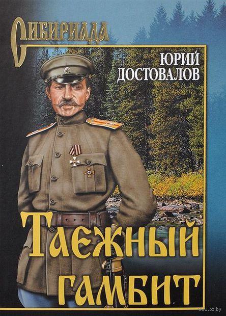 Таежный гамбит. Юрий Достовалов