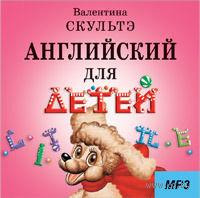 """Аудиоприложение к книге Валентины Скультэ """"Английский для детей"""""""