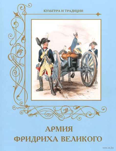 Армия Фридриха Великого. Александр Романовский