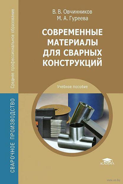 Современные материалы для сварных конструкций. Марина Гуреева, Виктор Овчинников