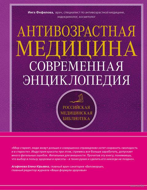 Антивозрастная медицина. Современная энциклопедия. Инга Фефилова