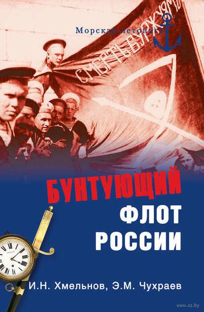 Бунтующий флот России. Эдуард Чухраев, Игорь Хмельнов