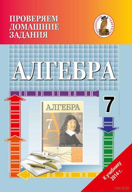 Проверяем домашние задания. Алгебра 7 класс. Т. Косаревская