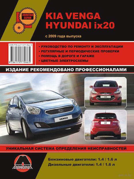 Kia Venga / Hyundai ix20 c 2009 г. Руководство по ремонту и эксплуатации