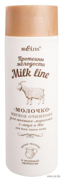 """Молочко для снятия макияжа """"Мягкое очищение"""" (200 мл) — фото, картинка"""