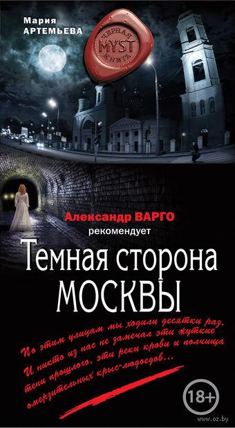 Темная сторона Москвы — фото, картинка