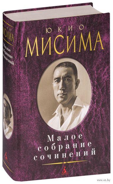 Юкио Мисима. Малое собрание сочинений — фото, картинка