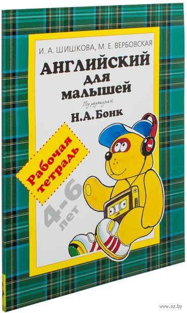 Английский для малышей 4-6 лет. Рабочая тетрадь. И. Шишкова, М. Вербовская