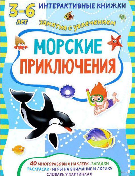 Морские приключения. Интерактивная книжка с наклейками — фото, картинка