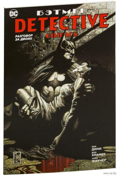 Бэтмен. Detective Comics. Разговор за двоих — фото, картинка