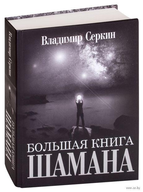 Большая книга Шамана — фото, картинка