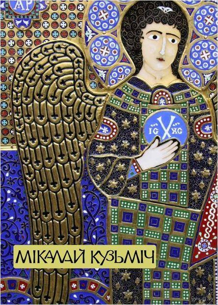 Мікалай Кузьміч — фото, картинка