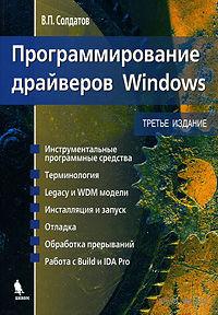 Программирование драйверов Windows. Третье издание. Вячеслав Солдатов