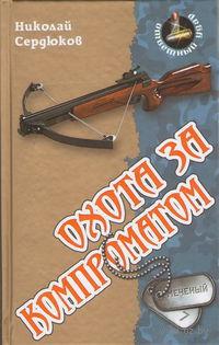 Охота за компроматом. Николай Сердюков