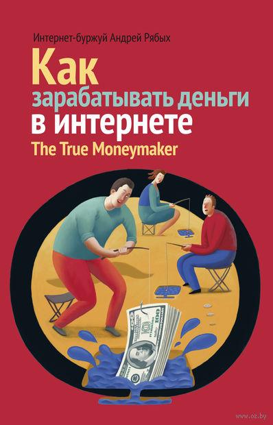 Как зарабатывать деньги в интернете. Андрей Рябых
