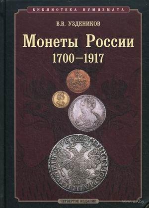 Монеты России. 1700–1917. Василий Уздеников