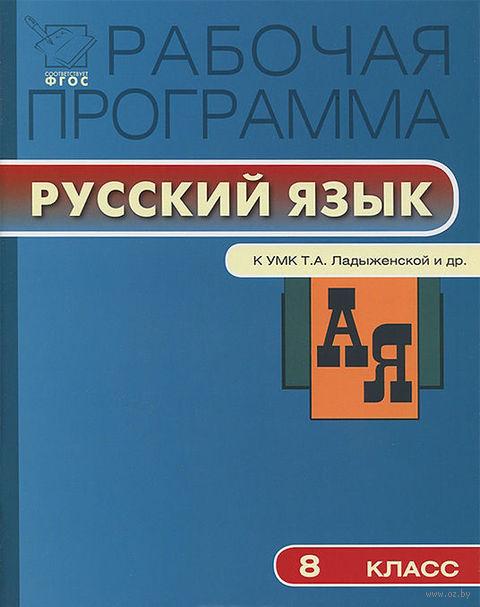 Русский язык. 8 класс. Рабочая программа к УМК Т. А. Ладыженской и др