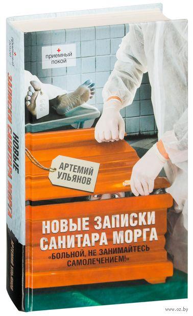 Новые записки санитара морга. Артемий Ульянов