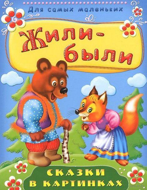 Жили-были. Ирина Шестакова, Т. Гусева
