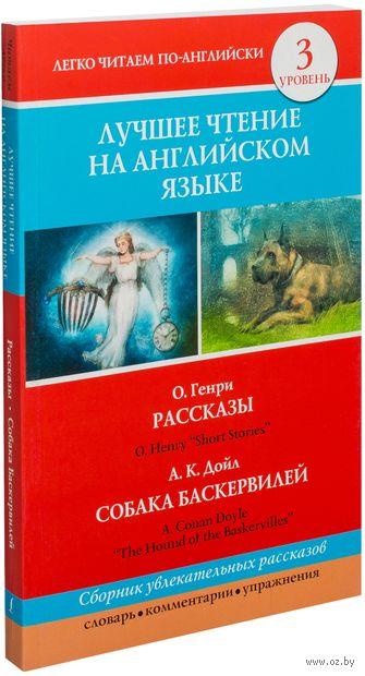 Short Stories. The Hound of the Baskervilles. Уровень 3