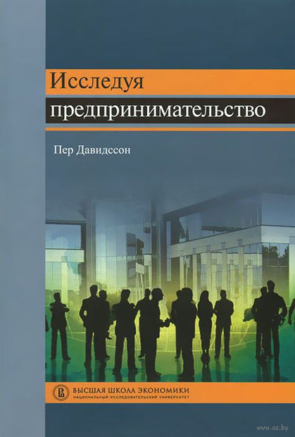 Исследуя предпринимательство. Пер Давидссон
