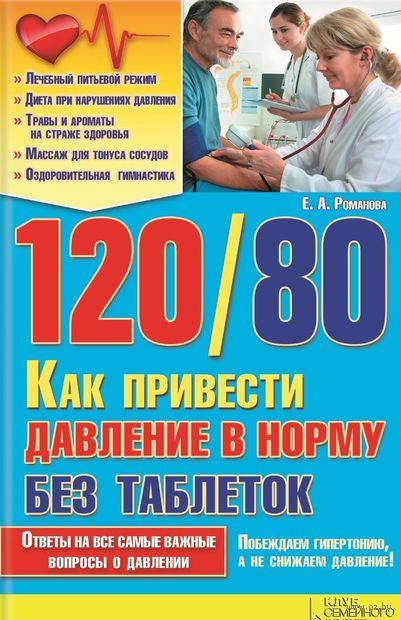 120/80. Как привести давление в норму без таблеток. Елена Романова