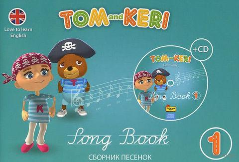 Том и Кери. Сборник песенок 1 (+ 2 CD). Клэр Селби