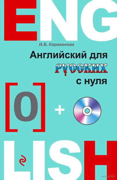 Английский для русских с нуля (+ CD). Наталья Караванова
