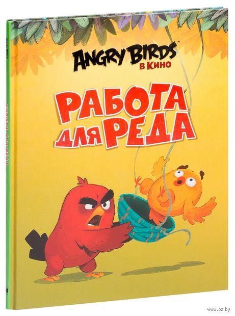 Angry Birds. Работа для Реда. Сара Хайнс Стивенс