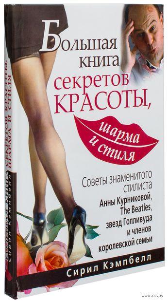 Большая книга секретов красоты, шарма и стиля. Сирил Кэмпбелл