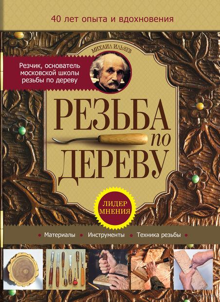 Резьба по дереву. Михаил Ильяев