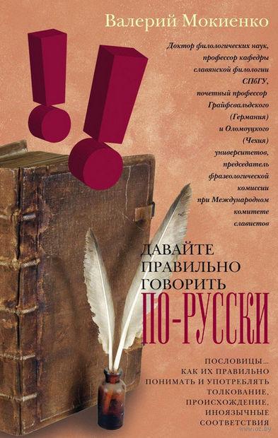 Давайте правильно говорить по-русски! Пословицы: как их правильно понимать и употреблять — фото, картинка