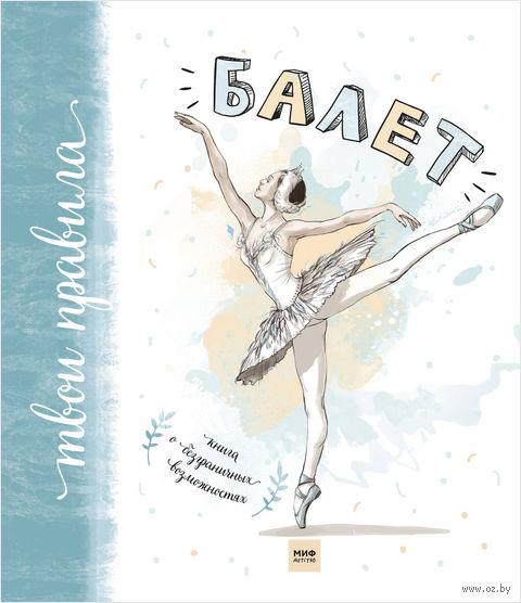 Балет. Книга о безграничных возможностях — фото, картинка