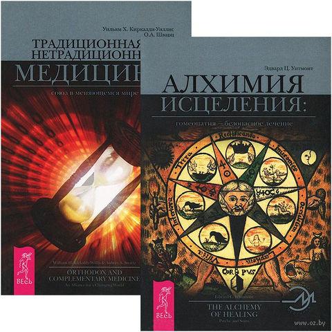 Алхимия исцеления. Традиционная и нетрадиционная медицина (комплект из 2-х книг) — фото, картинка