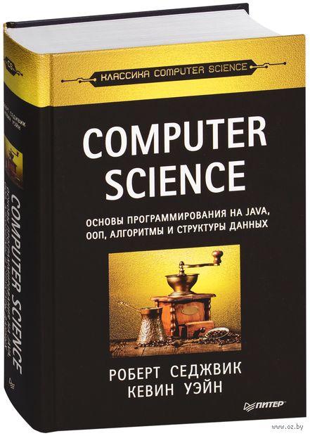 Computer Science. Основы программирования на Java, ООП, алгоритмы и структуры данных — фото, картинка