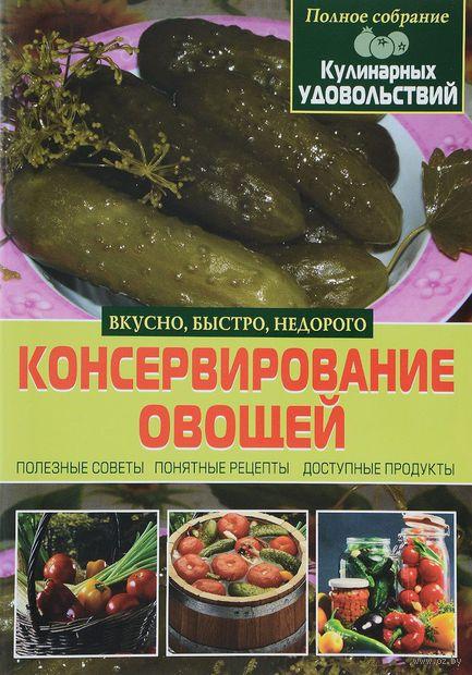 Консервирование овощей — фото, картинка