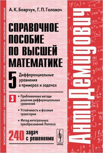 Справочное пособие по высшей математике. Том 5. Часть 3 — фото, картинка