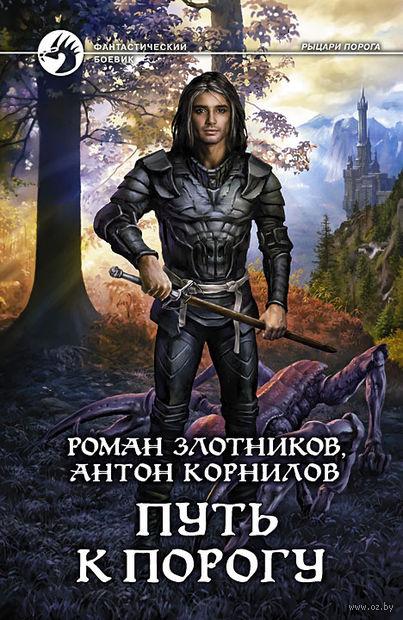Путь к Порогу. Роман Злотников, Антон Корнилов