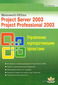 Microsoft Office. Project Server 2003. Project Professional 2003. Управление корпоративными проектами. Алексей Гультяев