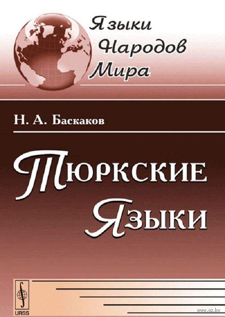 Тюркские языки. Николай  Баскаков