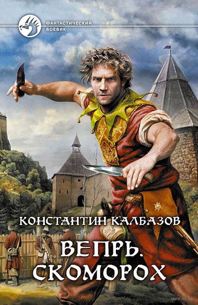 Вепрь. Скоморох. Константин Калбазов