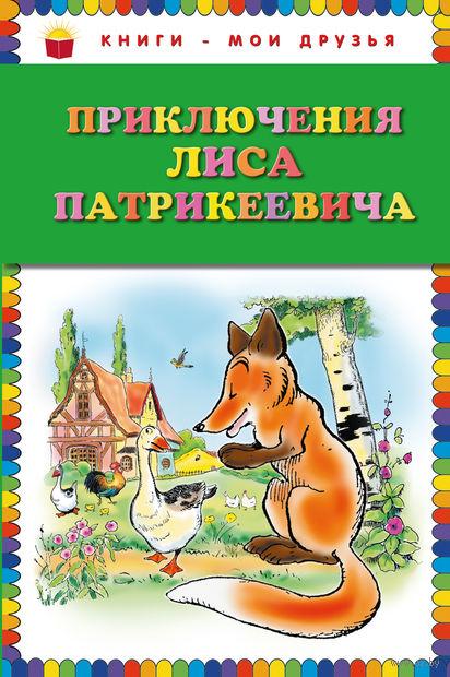 Приключения Лиса Патрикеевича. Эдуард Гранстрем