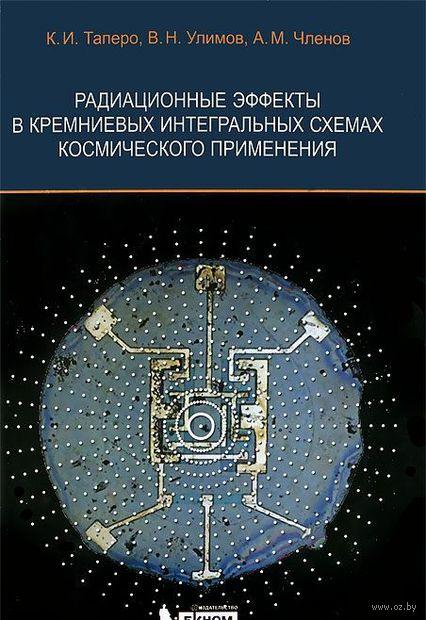 Радиационные эффекты в кремниевых интегральных схемах космического применения. К. Таперо, В. Улимов, А. Членов