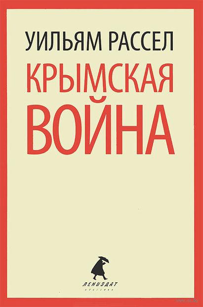 Крымская война (м). Уильям Рассел