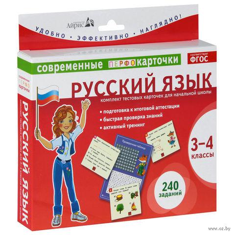 Русский язык. 3-4 классы (комплект из 120 тестовых карточек). М. Аладышева